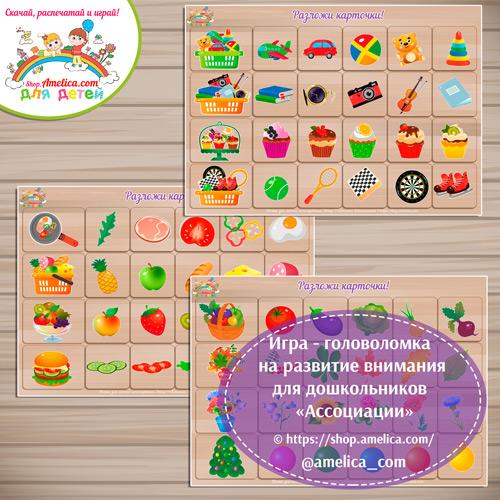 Игра - головоломка на развитие внимания для дошкольников «Ассоциации» скачать для распечатки