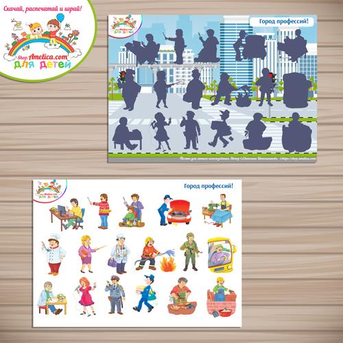 Игры про профессии для детей! Развивающая игра на липучках «Город профессий» скачать для печати