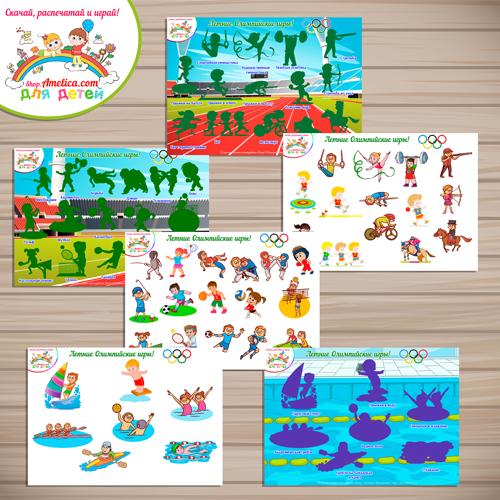 Игры про виды спорта для детей! Развивающая игра на липучках «Найди тень - Летние Олимпийские виды спорта» скачать для печати