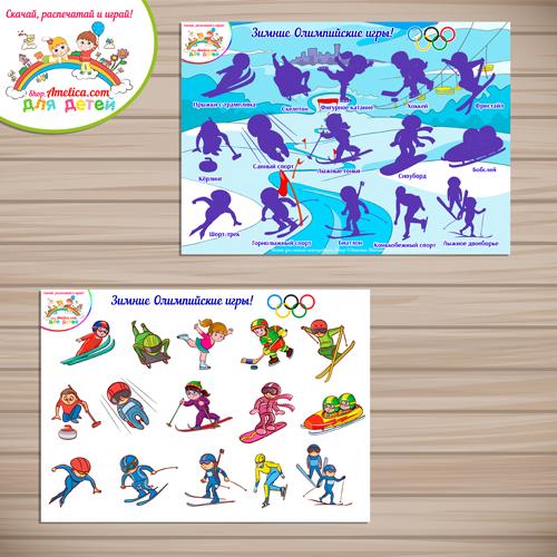 Развивающая игра на липучках «Найди тень - Зимние Олимпийские виды спорта».