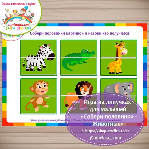 Игра на липучках для малышей «Собери половинки - Животные».