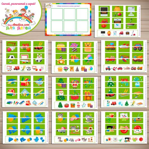 Игра на липучках  для малышей «Собери половинки и назови картинки - часть 1» скачать для распечатки