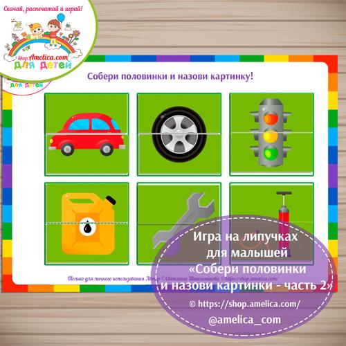 Игра на липучках для малышей «Собери половинки и назови картинки - часть 2» скачать для распечатки