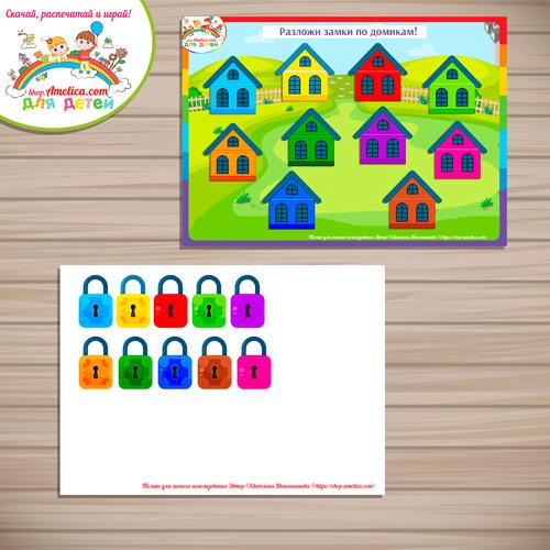 Игры на липучках для малышей! Дидактическая игра «Цветные домики» скачать для распечатки