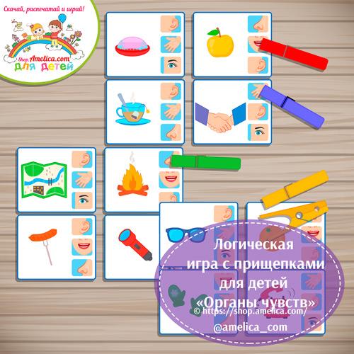 Логическая игра с прищепками для детей «Органы чувств».