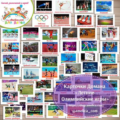 """Карточки """"Летние Олимпийские игры"""" с названием для детей."""