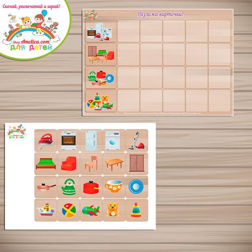 Логическая игра для дошкольников на липучках «Ассоциации - Что в доме» - часть 1 скачать для распечатки