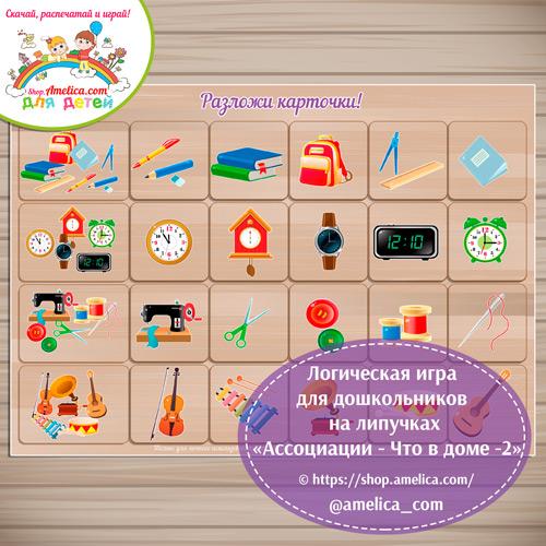 Логическая игра для дошкольников на липучках «Ассоциации - Что в доме» - часть 2.