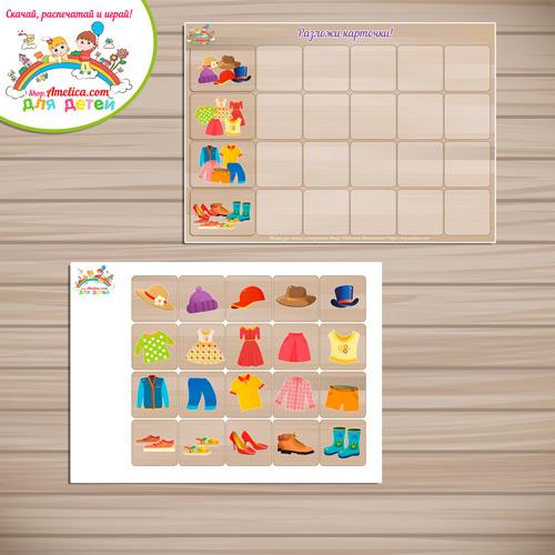 Логическая игра для дошкольников на липучках «Ассоциации - Одежда».