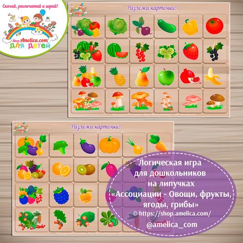 Логическая игра для дошкольников на липучках «Ассоциации - Овощи, фрукты, ягоды, грибы» скачать для распечатки
