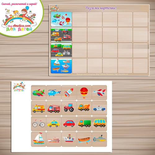 Логическая игра для дошкольников на липучках «Ассоциации - Транспорт» скачать для распечатки