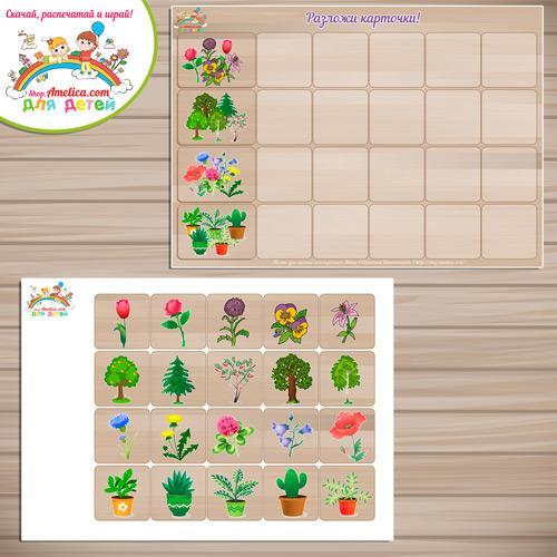 Логическая игра для дошкольников на липучках «Ассоциации - Цвета и деревья» скачать для распечатки