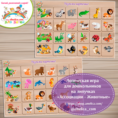 Логическая игра для дошкольников на липучках «Ассоциации - Животные» скачать для распечатки
