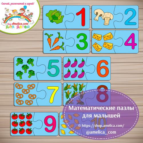 """Математические пазлы для дошкольников """"Счет от 1 до 10"""" скачать и распечатать"""