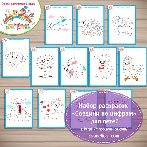 Набор раскрасок «Соедини по цифрам» для детей