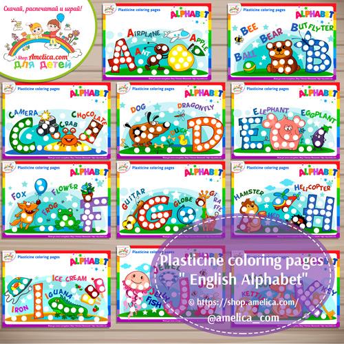 """Plasticine coloring pages """"English Alphabet"""". Раскраски для пластилина или рисования пальчиками"""