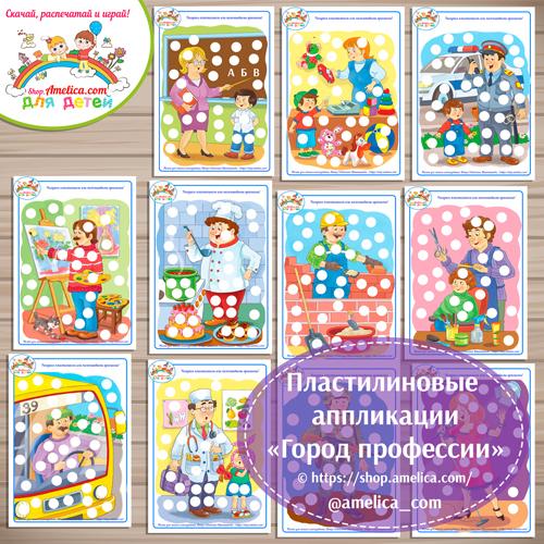 Пластилиновые заплатки «Мир профессий». Пластилиновые аппликации или рисование пальчиками