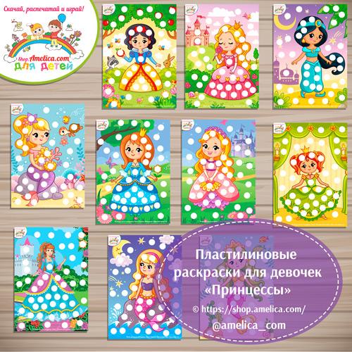 Пластилиновые раскраски «Принцессы». Пластилиновые аппликации или рисование пальчиками