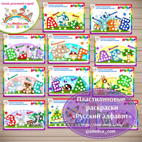Пластилиновые раскраски «Русский алфавит», Пластилиновые аппликации или рисование пальчиками