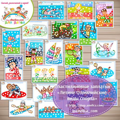 Пластилиновые раскраски для мальчиков «Летние Олимпийские виды спорта».