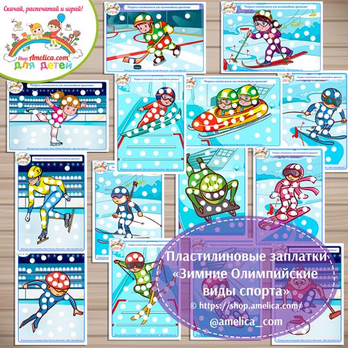 Пластилиновые раскраски «Зимние Олимпийские виды спорта». Пластилиновые аппликации или рисование пальчиками