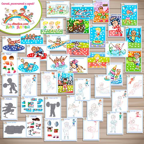 """Виды спорта для детей! Тематический комплект """"Летние Олимпийские игры"""" скачать и распечатать"""