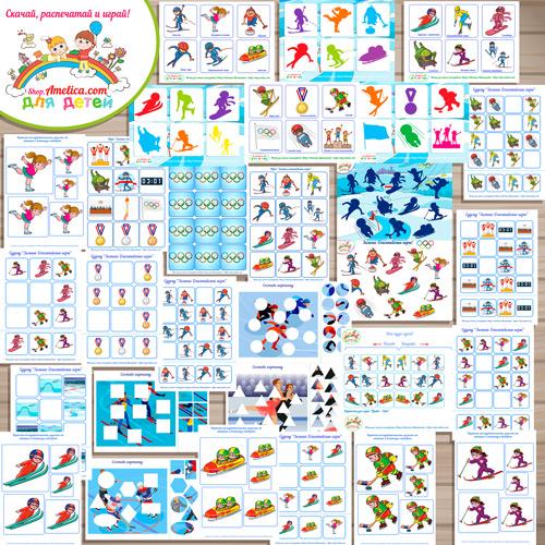 """Виды спорта для детей! Тематический комплект """"Зимние Олимпийские игры"""" скачать и распечатать"""