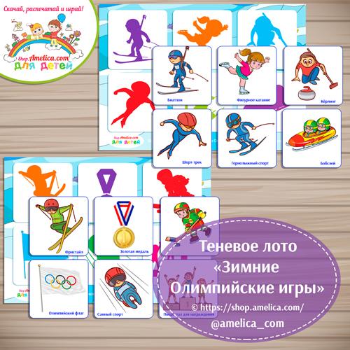 """Зимние виды спорта для детей! Теневое лото """"Зимние Олимпийские игры"""" скачать для печати"""