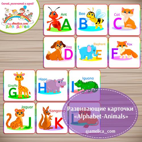 Английский алфавит. Развивающие карточки для малышей «Alphabet-Animals» скачать для печати