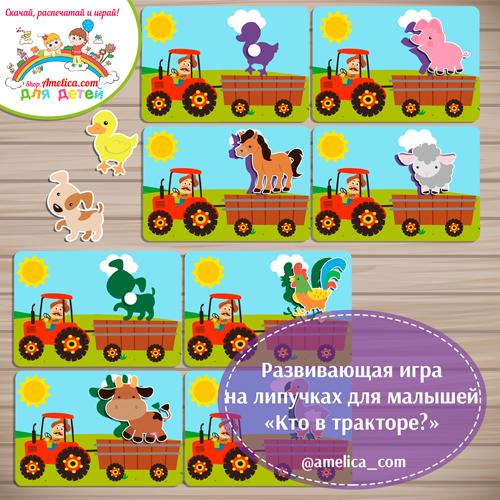 Дидактическая игра на липучках для малышей «Кто в тракторе?» скачать для распечатки