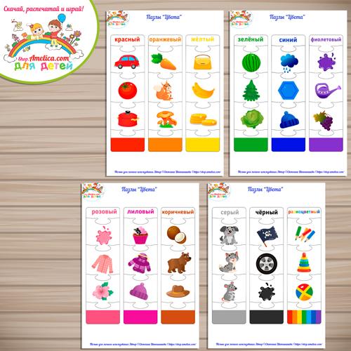 Дидактическая игра - пазлы «Цвета» для малышей скачать для печати