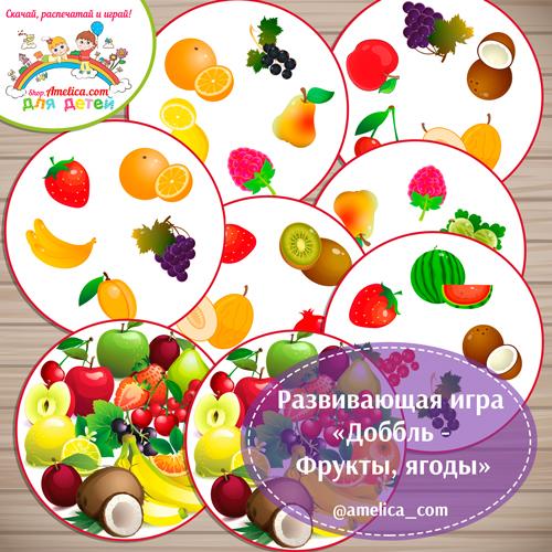 Игры про фрукты и ягоды для детей! Развивающая игра «Доббль - Фрукты и ягоды» скачать для распечатки
