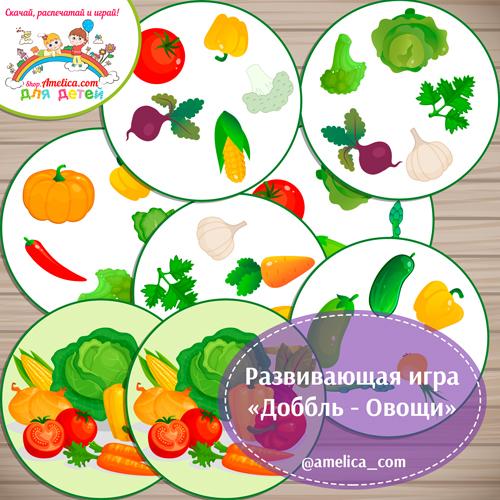 Игры про овощи для детей! Развивающая игра «Доббль - Овощи» скачать для распечатки
