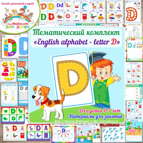 Тематический комплект «English Alphabet letter D» для детей от 0 до 7 лет