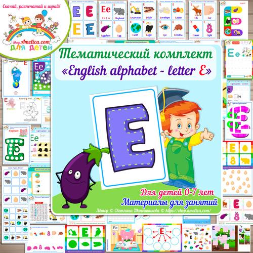 Тематический комплект English Alphabet letter E скачать для детей