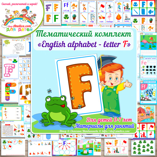 Тематический комплект «English Alphabet letter F»