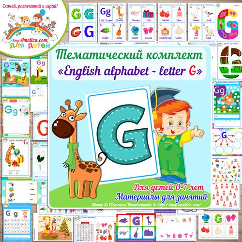 Тематический комплект «English Alphabet letter G»