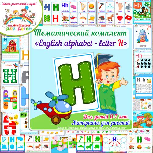 Тематический комплект «English Alphabet letter H» для детей от 0 до 7 лет