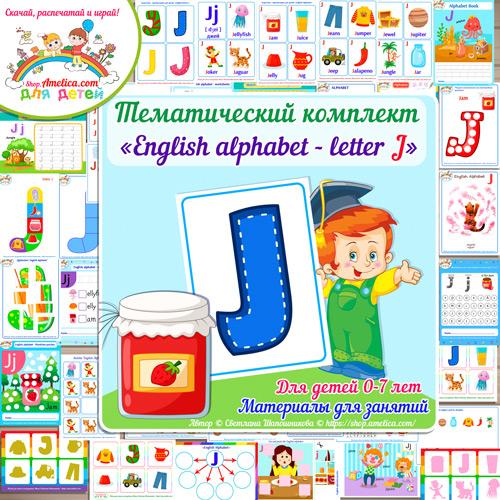 Тематический комплект «English Alphabet letter J» для детей от 0 до 7 лет