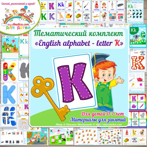 Тематический комплект «English Alphabet letter K».