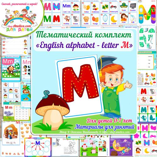 Тематический комплект «English Alphabet letter M»