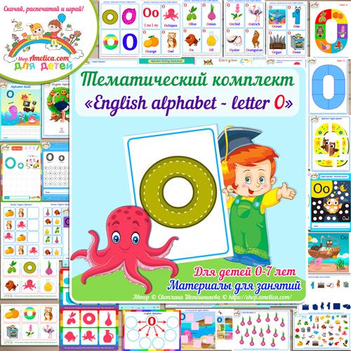 Тематический комплект «English Alphabet letter O» для детей от 0 до 7 лет