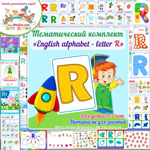 Тематический комплект English Alphabet letter R скачать для детей