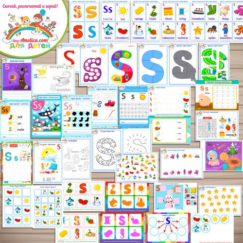 Тематический комплект «English Alphabet letter S» для детей от 0 до 7 лет