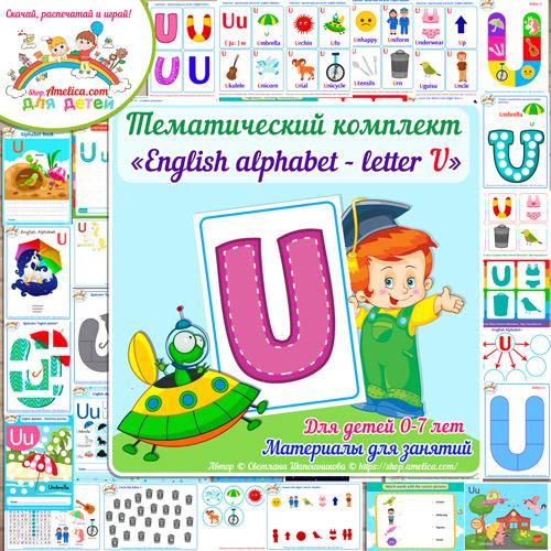 Тематический комплект «English Alphabet letter U» для детей от 0 до 7 лет