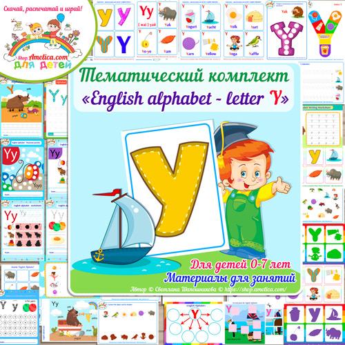 Тематический комплект English Alphabet letter Y скачать для детей