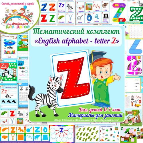 Тематический комплект English Alphabet letter Z скачать для детей