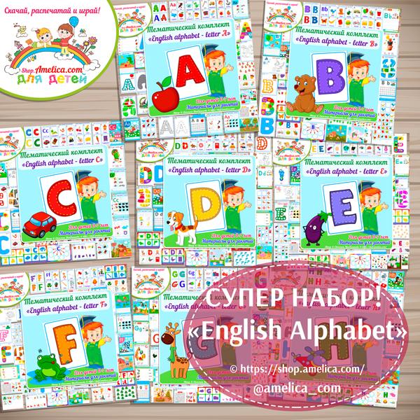 СУПЕР НАБОР «English Alphabet» из 26-х тематических развивающих комплектов скачать для печати