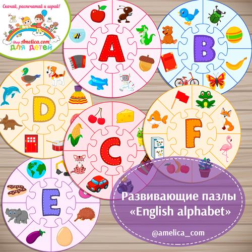 """Развивающий набор - пазлы """"English Alphabet"""" для детей скачать и распечатать"""