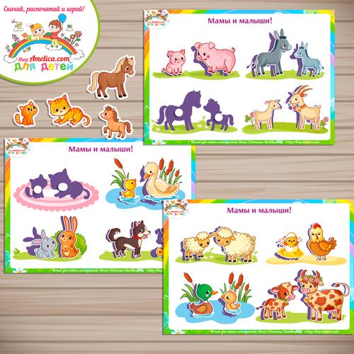 """Игры про животных! Игра на липучках для малышей """"Мамы и малыши"""" скачать и распечатать"""